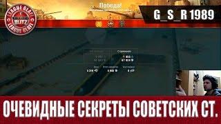 WoT Blitz - Очевидные секреты советских СТ - World of Tanks Blitz (WoTB)