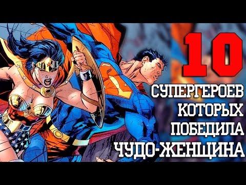 10 Героев, которых победила Чудо Женщина!