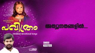 Athyunnathangalil | Sung by Kester | Pavithram | HD Song