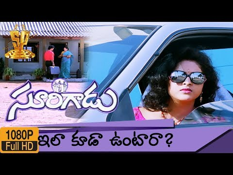 Surigadu Telugu Movie Scene HD | Telugu Movie Scenes| #Suresh | #Yamuna | Suresh Production