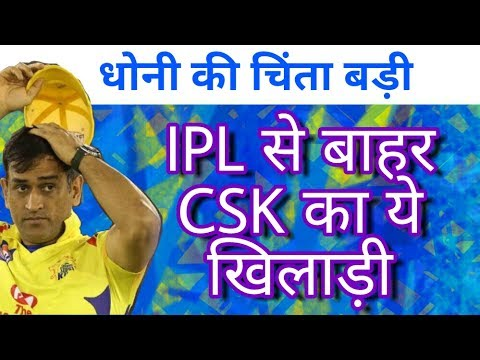 IPL 2018 : CSK To Miss This Fast Bowler From Remaining Of IPL In May