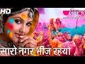 Download Saro Nagar Bhij Rhayo - Best Rajasthani Holi Festival Songs MP3 song and Music Video