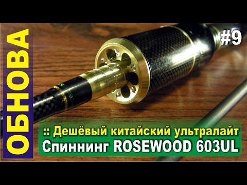 Дешевый китайский ультралайт - Спиннинг Rosewood 603UL travel-версия с Алиэкспресс