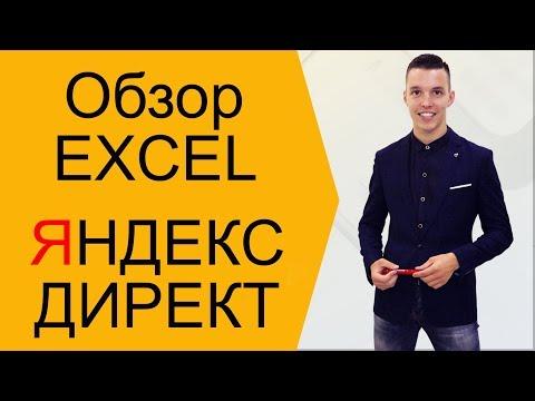 Обзор таблицы Excel Яндекс Директ (Эксель Яндекс Директ)