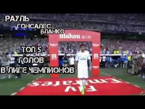 Лучшие голы Рауля в Лиге чемпионов: Топ 5