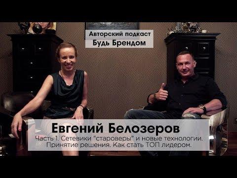 Как стать ТОП лидером в сетевой компании   Евгений Белозеров - гость подкаста Будь брендом ч.1
