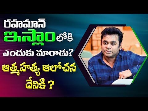 AR Rahman about Reasons to convert Islam | ABN Telugu