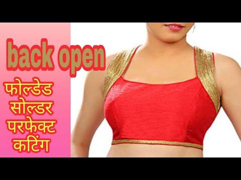 New designer blouse ki cutting sikhe