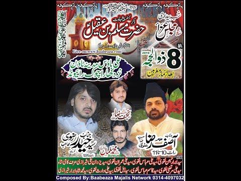 Live Majlis e Aza 8 Zuilhaj 2019 Ali House Madina Town Raiwind (www.baabeaza.com)