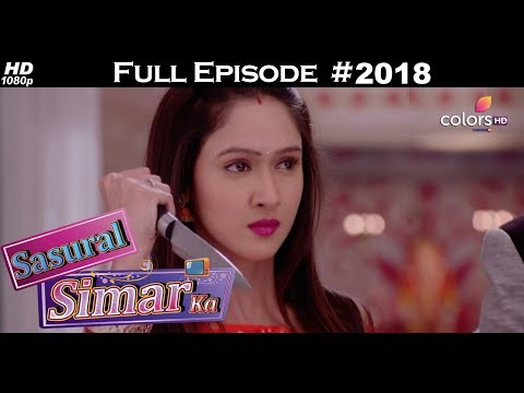 Sasural Simar Ka - 11th January 2018 - ससुराल सिमर का - Full Episode thumbnail