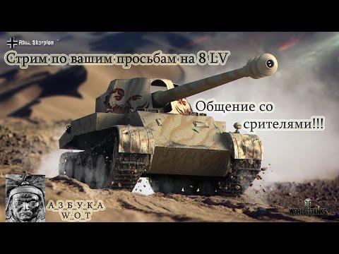 А_З_Б_У_К_А W_O_T/World of Tanks/Стрим-по Вашим просьбам,покатушки 8 LV.Общение со зрителями.# 6