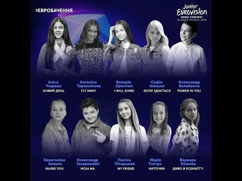 Junior Eurovision 2019 Ukraine My top 10