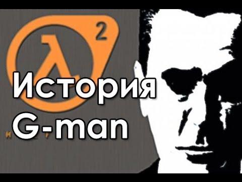 G-man: история одного человека