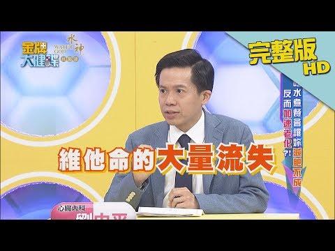 台綜-金牌大健諜-20180918-走路上班很有事!吸進去的致癌物比搭捷運高8倍?!