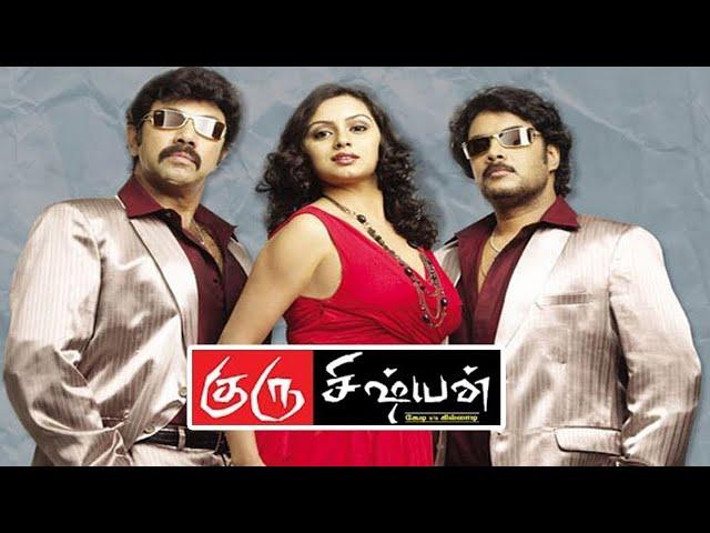Tamil New Release Mega Hit Sathyaraj & Sundar.c.Comedy film GuruShsiyan