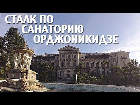 Заброшенный санаторий Орджоникидзе. Сочи.