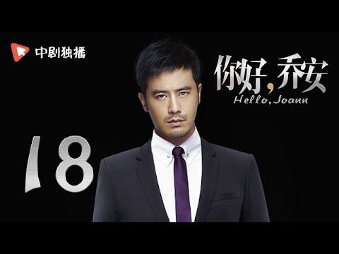 你好乔安 第18集 (戚薇,王晓晨领衔主演)