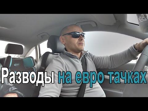Остерегайся обмана авто на евро номерах. EuropCar