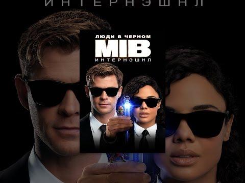 Люди В Черном  MIB  Интернэшнл