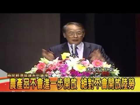 兩岸經濟協議系列論壇2 抉擇台灣的選項
