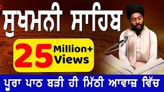 SUKHMANI SAHIB | ਸੁਖਮਨੀ ਸਾਹਿਬ | FULL PATH | BHAI BIKRAMJIT SINGH | BREAKING NEWS PUNJAB