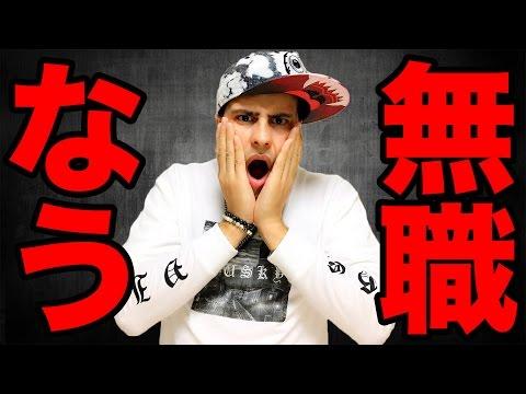 【悲報】再生数2万弱YouTuberさん、仕事を辞めて好きなことで生きていく!