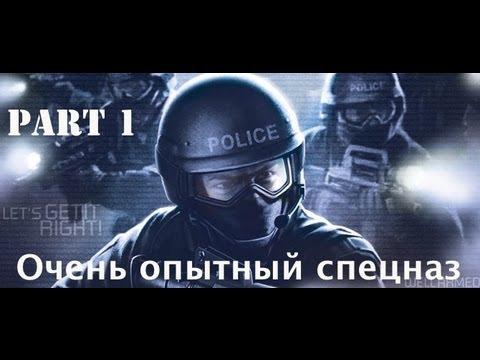 SWAT 4 - Очень опытный спецназ