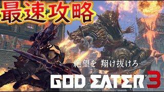 【GE3】youtube最速攻略!GOD EATER 3 DL版0時~ #2