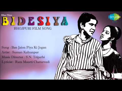 Ban Jaion Piya Ki Jogan HD Full Song | Bhojpuri Film Bidesiya...