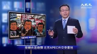 【新聞看點】習近平APEC外交攻势受重挫(2018/11/20)