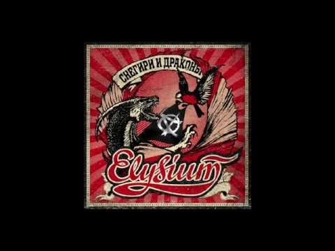 Элизиум - Чёрное знамя
