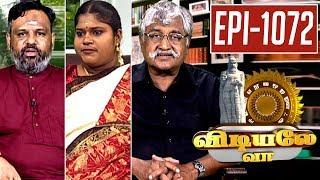 Vidiyale Vaa | Epi 1072 | 10/07/2017 | Kalaignar TV