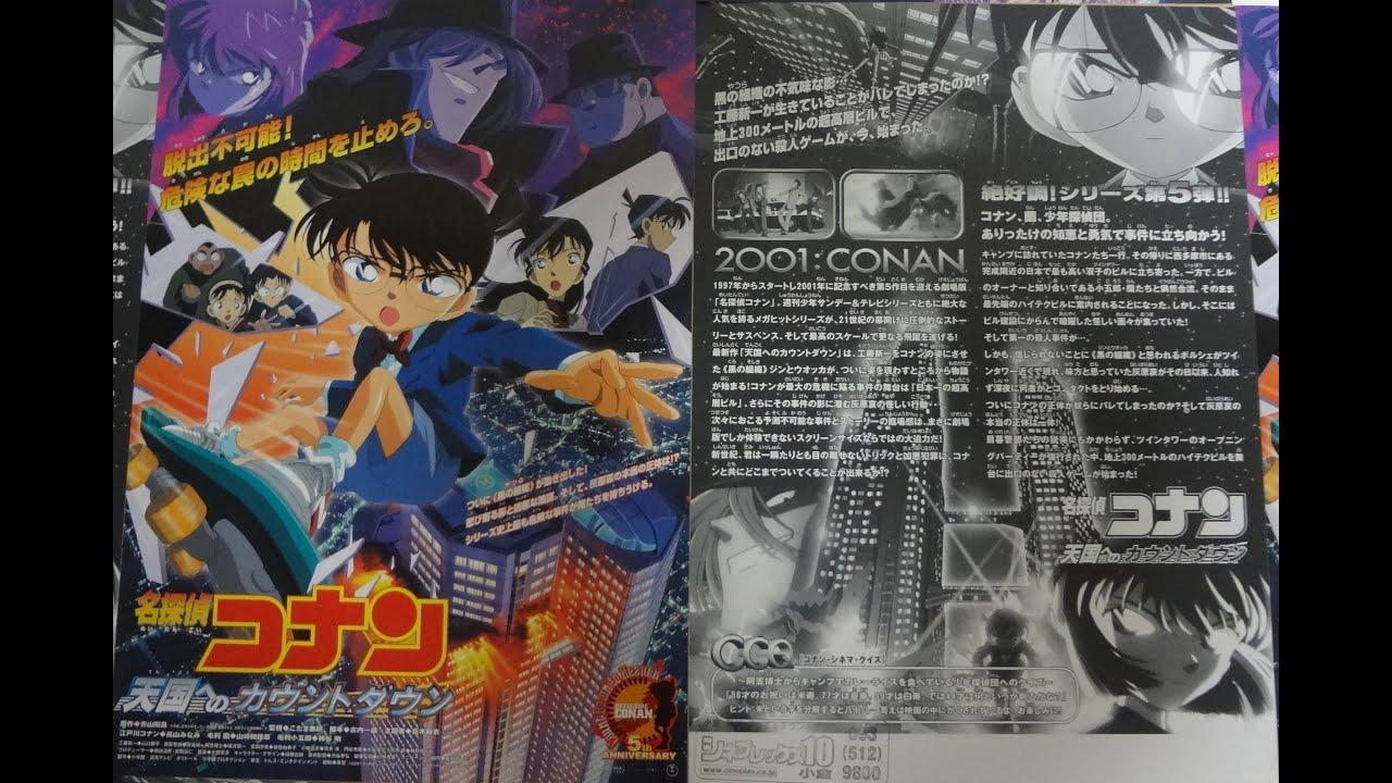 名探偵コナン 天国へのカウントダウンの画像 p1_16