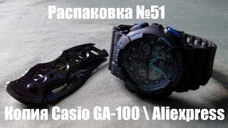 Распаковка № 51. Копия Casio G-Shock GA-100 \ Aliexpress