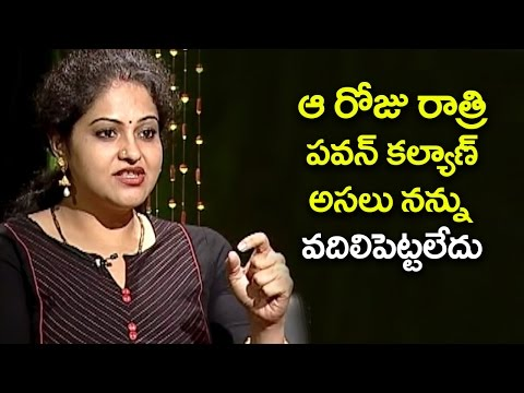 Raasi Shocking Comments On Pawan Kalyan | #katamarayudu