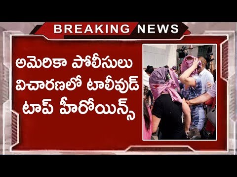 US Police Investigates On Tollywood Casting Couch | Latest Telugu Film News | Tollywood Nagar