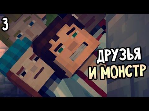 Minecraft: Story Mode Прохождение На Русском #3 — ДРУЗЬЯ И МОНСТР