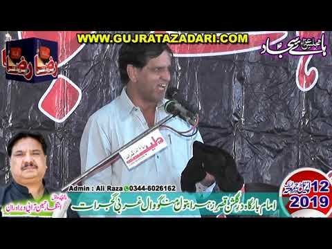 Zakir Zaigham Abbas Shah | 12 April 2019 | Mangowal Gujrat || Raza Production