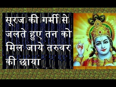 Suraj Ki Garmi Se Jalte Huay Tan Ko - Lord Rama Prayer