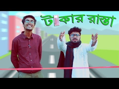 Takar Rasta | Prank King Entertainment | টাকার রাস্তা | Social Awareness Funny Video