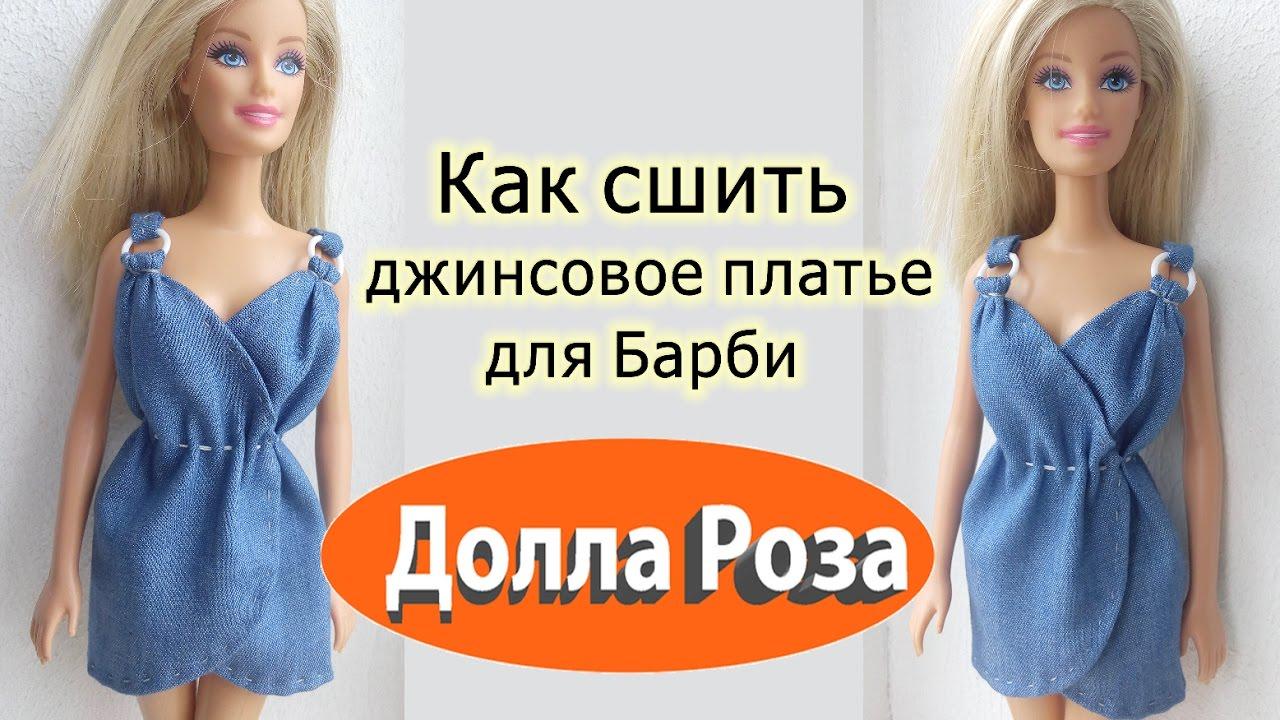 Шитье для кукол барби своими руками