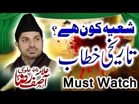 Allama Asif Raza Alvi || 25 November 2019 || Ghazi Kaka Kala Khatai Road Skp