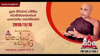 Sirasa FM Sanaramara Sewana 2018-11-10 Ven Mirisse Dhammika Thero