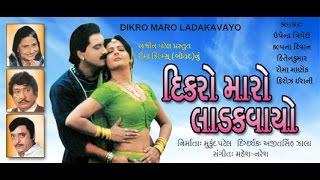 Dikro Maro Ladakvayo || Super Hit Gujarati Movies Full || Upendra Trivedi, Hiten Kumar, Roma Manek
