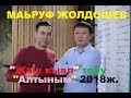 Маьруф Жолдошев Жаш кыял тобу Алтыным 2018 ж mp3