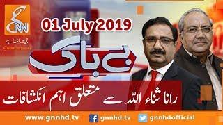 Bebaak | Saeed Qazi | Ch Ghulam Hussain | Arif Hameed Bhatti | GNN | 01 July 2019