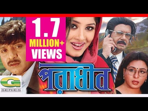 Poradhin    Full Movie   Alamgir   Joshim   Moushumi   Shabana