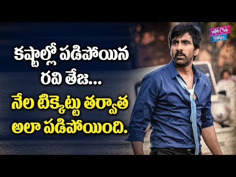 Ravi Teja Thari Remake Dubbing Rights In Low Price | Nela Ticket | Tollywood | YOYO Cine Talkies