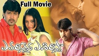 Evarinaina Edirista (2007) Telugu Full Movie    Akash, Sindhu, Reshma