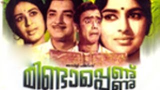 Friday - Mindapennu 1970: Full Length Malayalam Movie
